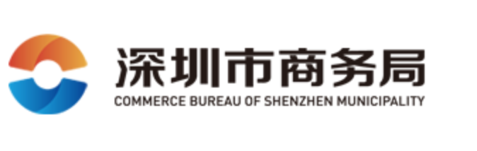深圳市商务局